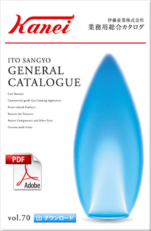 業務用カタログ 鋳物コンロからストロングバーナーまで、業務用ガス器具のことなら伊藤産業株式会社
