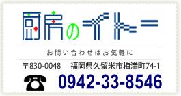 厨房のイトー 公式ホームページ official website