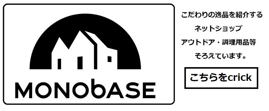 モノベース monobase キャンプ アウトドア