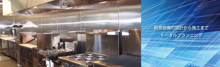 厨房のイトー業務用厨房機器,厨房設備,伊藤産業,福岡県久留米市,厨房備品,調理器具,調理道具,中古厨房機器,リサイクル,中古